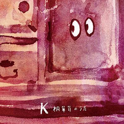 Kiritansu