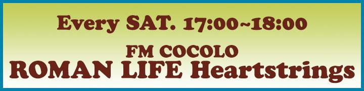 FM COCOLO「ROMAN LIFE Heartstrings」