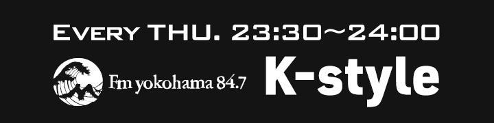 FMヨコハマ「K-style」